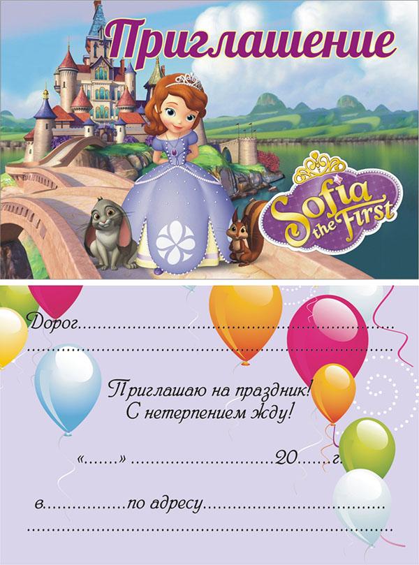 Пригласительная открытка на день рождения ребенка распечатать